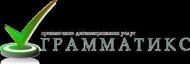Грамматикс ру Редактирование и корректура диссертации  ЛОГО ГРАММАТИКС1